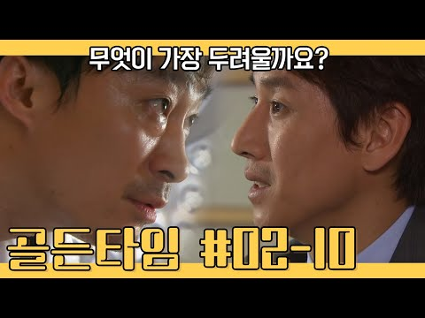 Golden Time, 02회, EP02, #10