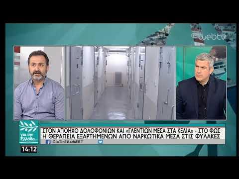 Αλήθειες και ψέματα για την θεραπεία κατά των ναρκωτικών στις φυλακές | 26/03/19 | ΕΡΤ