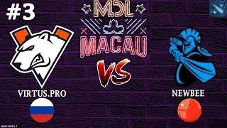КТО же УЕДЕТ ДОМОЙ!   Virtus.Pro vs NewBee #3 (BO3)   MDL Macau 2019