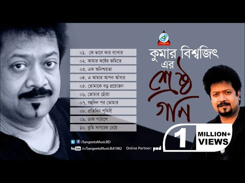 Srestho Gaan by Kumar Bishwajit - Full Audio Album