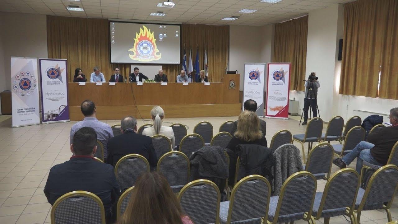 """Παρουσίαση των σχεδίων της Πολιτικής Προστασίας,  """"Εγκέλαδος, Ηράκλειτος και Τάλως"""""""