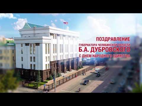 Поздравление Губернатора Челябинской области Дубровского Б.А. с Днём народного единства!