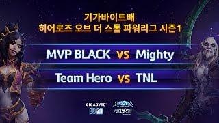 파워 리그 8강 2일차 1경기 MVP BLACK VS Mighty
