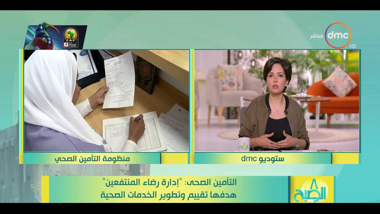 """8 الصبح - التأمين الصحى: """" إدارة رضاء المنتفعين"""" هدفها تقييم وتطوير الخدمات الصحية"""