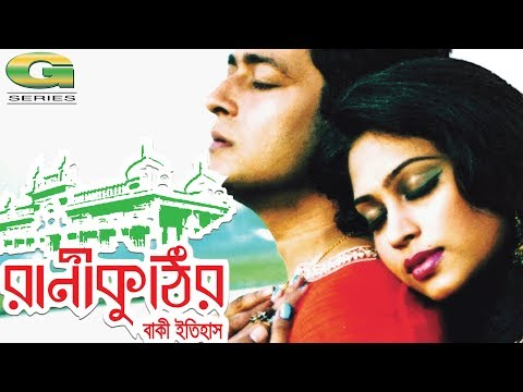 Rani Kuthir Baki Itihash | HD1080p | Ferdous Ahmed | Popy | Alamgir | Bangla Hit Movie