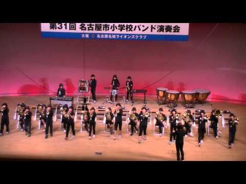 2013 笠寺小 金管部演奏 名古屋市小学校バンド演奏会