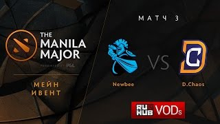 NewBee vs DC, game 3