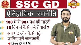 रणनीति ||#SSC GD || 10 दिन में कैसे करे तैयारी || By Vivek Sir