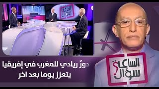 برنامج سؤال الساعة : دورٌ ريادي للمغرب في إفريقيا يتعزز يوما بعد اخر