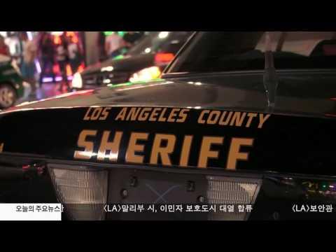 보안관 벨트버클 교체 30만 달러 3.14.17 KBS America News
