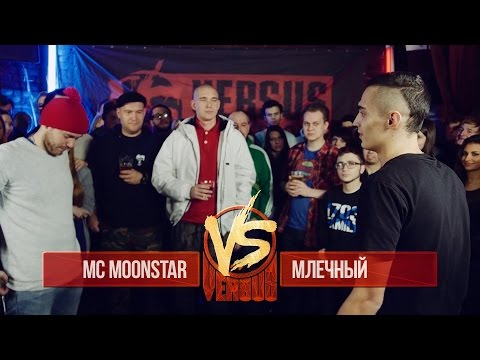 VERSUS: FRESH BLOOD 2 (Mc Moonstar VS Млечный) Round 2 (2015)