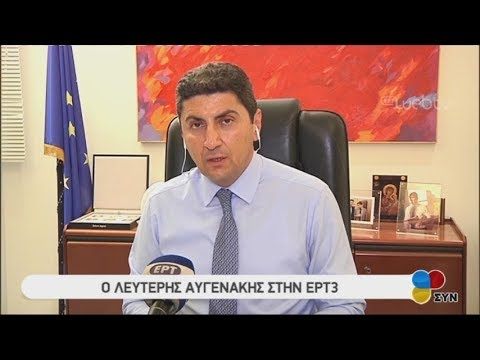 Ο Λευτέρης Αυγενάκης  στην ΕΡΤ3  10/03/2020   ΕΡΤ