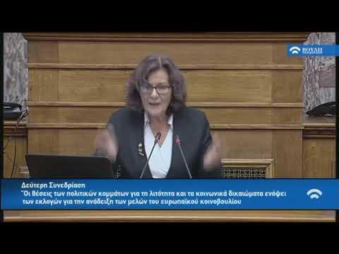 Λιτότητα και Κοινωνικά Δικαιώματα(Γ! Μέρος)(16/03/2019)
