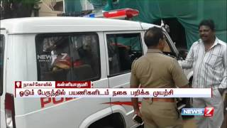 XxX Hot Indian SeX 2 Ladies Nabbed After Trying To Snatch Chain From Bus Passenger News7 Tamil .3gp mp4 Tamil Video
