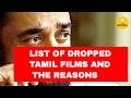 CINEMA FACTS :பாதியில் நிறுத்தப்பட்ட தமிழ் படங்கள்  | AMAZING VIDEO |KICHDY