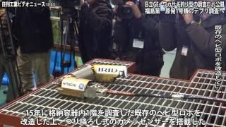日立GE、ワカサギ釣り型の調査ロボ公開−福島第一原発1号機のデブリ調査へ(動画あり)