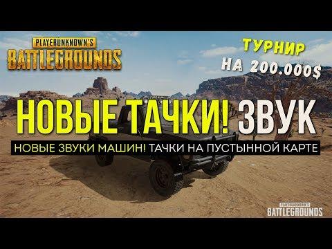 Новые тачки! Звук / Новости PUBG / PLAYERUNKNOWN'S BATTLEGROUNDS ( 05.12.2017 ) (видео)