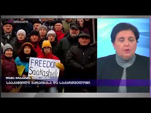 დიანა ტრაპაიძის დღის ამბები - 12.12.2017