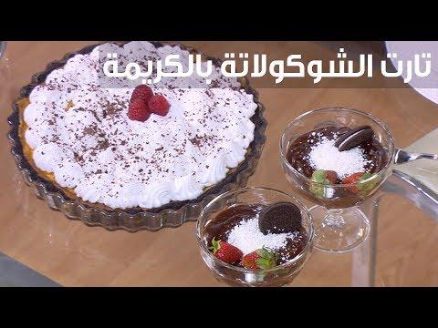 العرب اليوم - شاهد : طريقة إعداد تارت الشكولاتة بالكريمة