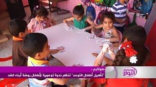 تأهيل أطفال التوحد تنظم ندوة توعوية لأطفال روضة أبناء الغد