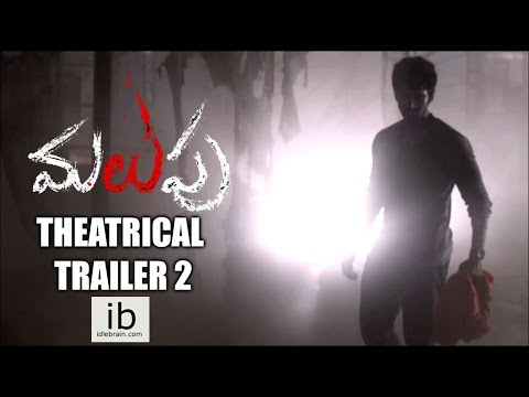 Malupu New Theatrical Trailer