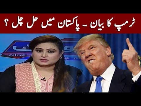 Impact of trump's statements on Pakistan