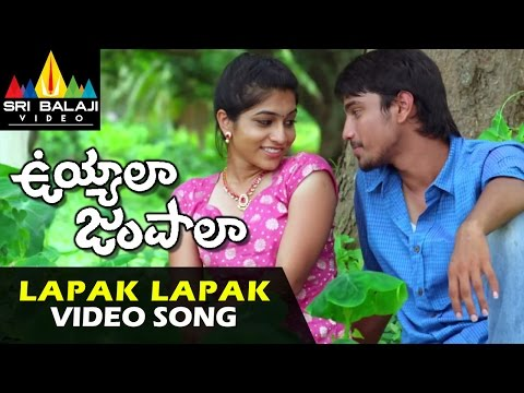 Uyyala Jampala Video Songs | Lapak Lapak Video Song | Raj Tarun, Avika Gor | Sri Balaji Video