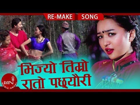 (Bhijyo Timro Rato Pachhyauri - Mahesh Mukhiya Ft.Alisha Rai,Nirajan Pradhan,Sandhya |New Nepali Song - Duration: 5 minutes, 1 second.)