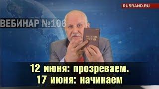 Вебинар профессора Сулакшина #106 «12 июня: прозреваем. 17 июня: начинаем»