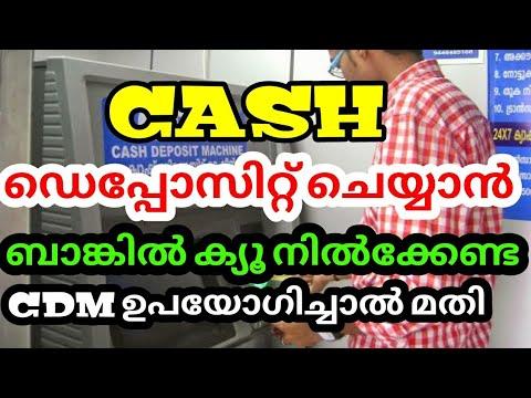 How to use a CDM machine to deposit cash | ക്യാഷ് ഡെപ്പോസിറ്റ് ചെയ്യാൻ ഇനി ബാങ്കിൽ ക്യൂ നിൽക്കേണ്ട