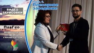Алтайская конференция. Часть 6. 3 день: Пленарное заседание