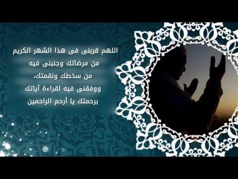 العرب اليوم - شاهد: دعاء اليوم الثاني لشهر رمضان