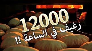 خط انتاج مليوني آلي 12000 رغيف / الساعة - Arabic Bread production line