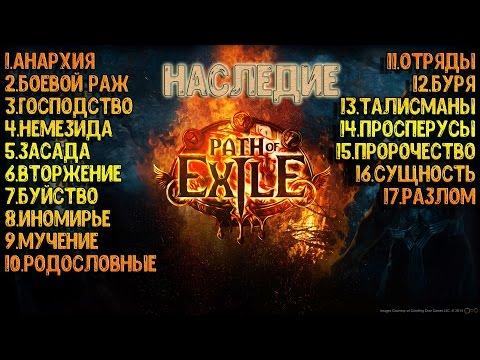 Обзор всех 17 лиг. Готовимся к НАСЛЕДИЮ 2.6 [Path Of Exile] (видео)