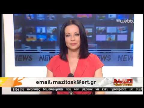 Τίτλοι Ειδήσεων στις 09:00 | 18/05/2019 | ΕΡΤ