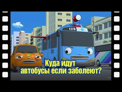 📽Куда идут автобусы если заболеют l Тематический театр Тайо 12 l Приключения Тайо - DomaVideo.Ru