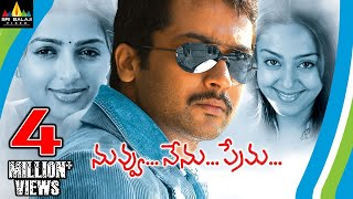 Video Nuvvu Nenu Prema Full Movie | Suriya, Jyothika, Bhoomika | Sri Balaji Video MP3, 3GP, MP4, WEBM, AVI, FLV Maret 2019