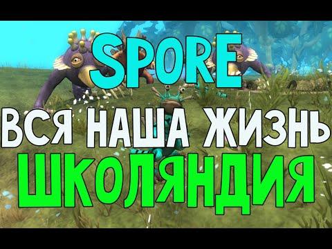Spore - Вся наша жизнь - Школяндия