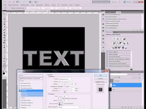 Как вырезать текст в фотошопе cs6