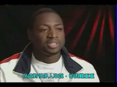 閃電俠 韋德 (Dwyane Wade)籃球教學 - 擦板球