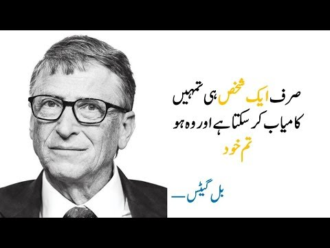 God quotes - Quotes of the World's Most Famous People in Urdu - Aqwal E Zareen in Urdu