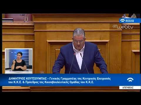 Ομιλία Δ. Κουτσούμπα στη Συζήτηση για τις Προγραμματικές Δηλώσεις | 20/07/2019 | ΕΡΤ