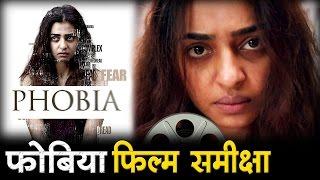 फोबिया : फिल्म समीक्षा. Phobia: Film Review