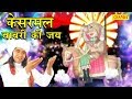 Kesarmal Bawri Bhajan   Kesarmal Bawri Ki Jai   केसरमल बावरी की जय   Suraj Sharan   Sursatyam Music