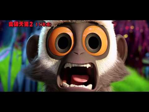《食破天驚2》電影預告60秒版