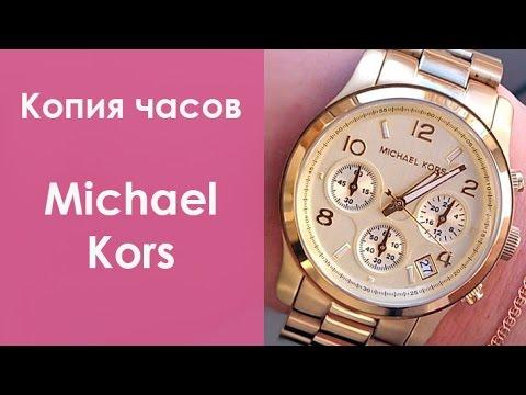 Часы michael kors алиэкспресс