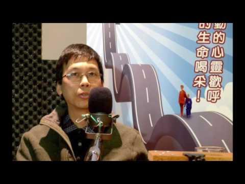 電台見證 陳家祥及陳氏莉 ~ 宣教者的心聲 (05/15/2016 多倫多播放)