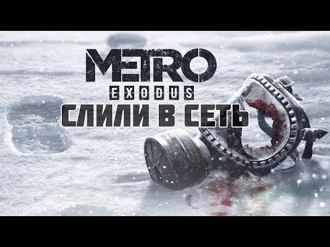 Metro:Exodus слили в сеть.Чем нас удивит игра?