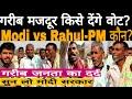 Download Lagu Modi vs Rahul: PM बनेगा कौन? गरीब मजदूर किसके साथ! Opinion poll। Times Express Mp3 Free