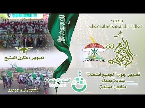 تصوير جوي لفعاليات بلدية محافظة بقعاء في اليوم الوطني 88